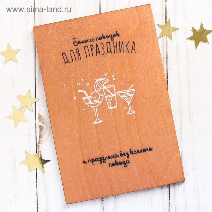 Деревянная открытка односторонняя «Праздника без повода» нанесение, 10 х 15 см