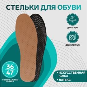 Стельки для обуви, универсальные, дышащие, 36-47 р-р, пара, цвет коричневый Ош