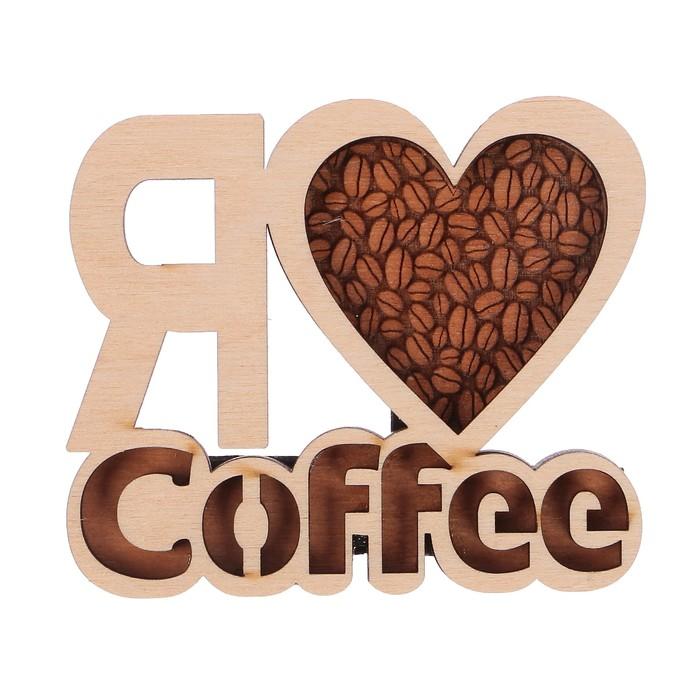 неубиваемая картинки я люблю кофе тарновецкий мыслил