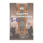 Задачи на смекалку. 5-6 класс. Шарыгин И. Ф., Шевкин А. В.