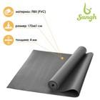 Коврик для йоги 173 × 61 × 0,4 см, цвет тёмно-серый