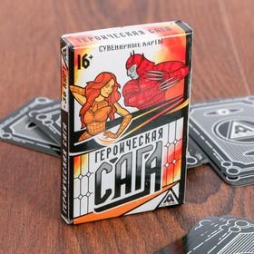 Игральные карты «Героическая сага», 36 карт Ош