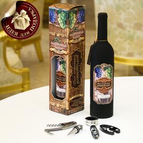 Набор для вина 'Для ценителей' Ош