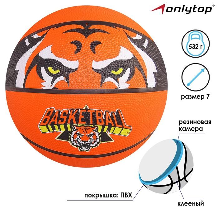 Мяч баскетбольный Тигр, размер 7, бутиловая камера, 480 г, цвета МИКС