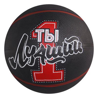 Мяч баскетбольный «Ты Лучший», размер 7, бутиловая камера, 480 г