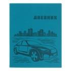 Дневник премиум-класса универсальный для 1-11 классов Vivella «Авто», обложка искусственная кожа, голубой