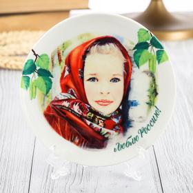 Тарелка сувенирная «Люблю Россию!» Ош