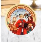 Тарелка сувенирная «Масленица»