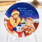 Тарелка сувенирная «Дети»