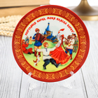 Тарелка сувенирная «Пляска»