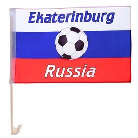 Флаг России с футбольным мячом, 30х45 см, Екатеринбург, шток для машины 45 см, полиэстер Ош