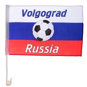 Флаг России с футбольным мячом, 30х45 см, Волгоград, шток для машины 45 см, полиэстер Ош