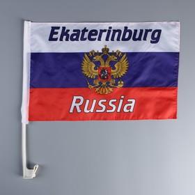 Флаг России с гербом, Екатеринбург, 30х45 см, шток для машины (45 см), полиэстер Ош