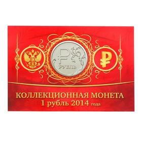 Альбом для монет '1 рубль 2014 года' планшет мини Ош