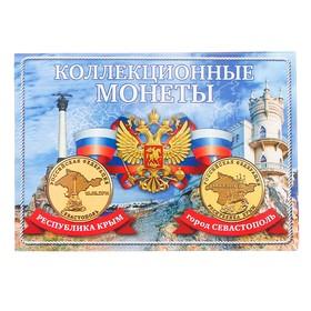 Альбом для монет 'Монета Крым и Севастополь' планшет мини Ош