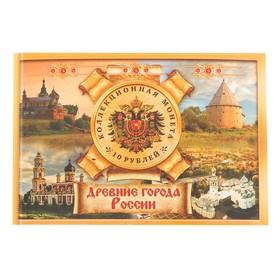 Альбом для монет 'Древние города России' планшет мини Ош