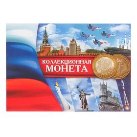 Альбом для монет 'Коллекционная монета 10 рублей' планшет мини Ош