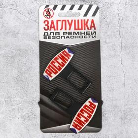 Набор заглушек для ремня безопасности «Россия», 2 шт Ош