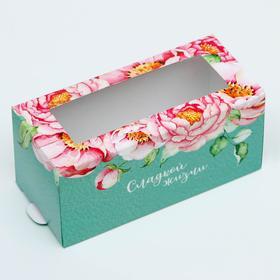 Коробка для макарун «Сладкой жизни», 5.5 × 9 × 5.5 см