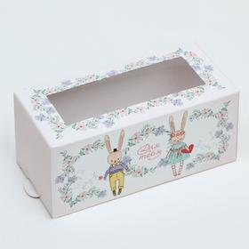 Коробка для макарун «Для тебя!», 5.5 × 12 × 5.5 см