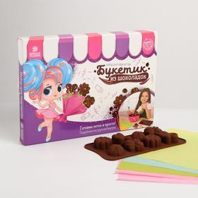 """Набор для создания шоколада """"Букет из шоколадок"""""""