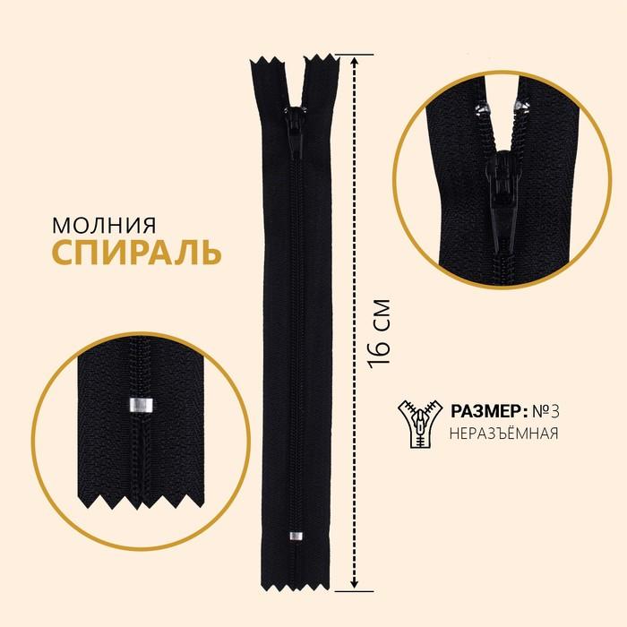 Молния «Спираль», №3, неразъёмная, 16 см, цвет чёрный