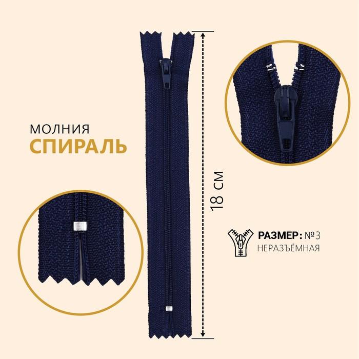 Молния «Спираль», №3, неразъёмная, 18 см, цвет тёмно-синий