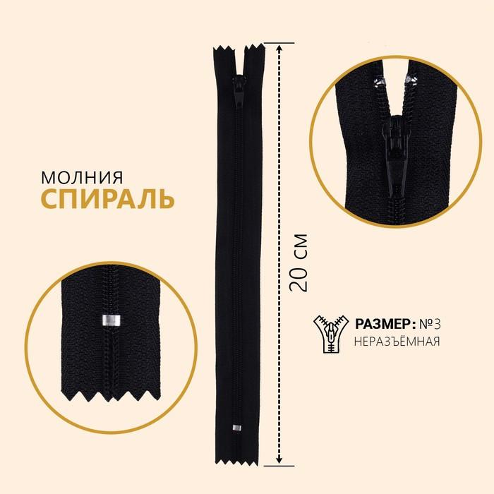 Молния «Спираль», №3, неразъёмная, 20 см, цвет чёрный