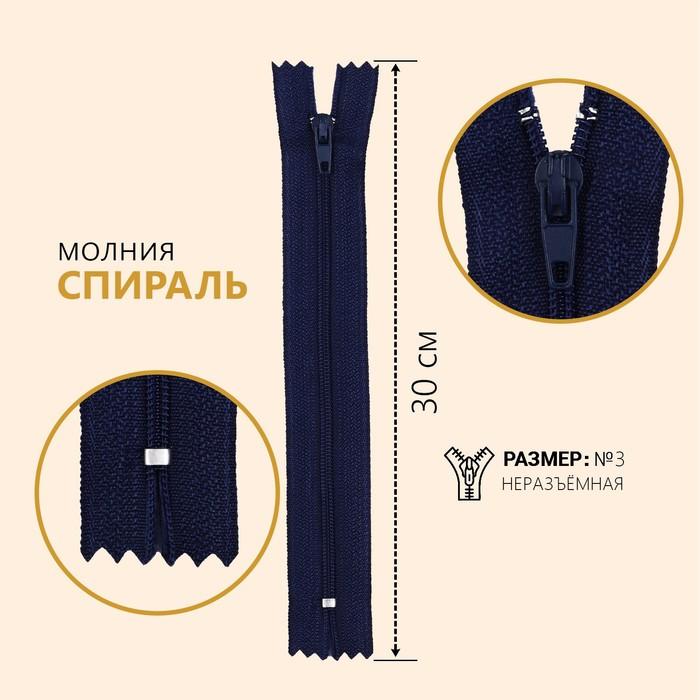 Молния «Спираль», №3, неразъёмная, 30 см, цвет тёмно-синий
