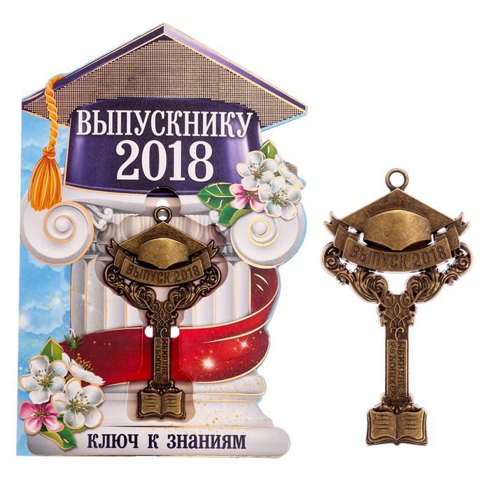 Ключ на открытке Выпуск 2018, 7,5 х 4 см