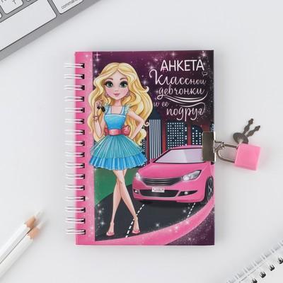"""Анкета для девочек на замочке """"Анкета классной девчонки и ее подруг"""", А6, твёрдая обложка, 80 страниц"""
