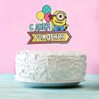 """Топпер в торт """"С днем рождения!"""" Гадкий Я"""