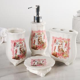 """Набор аксессуаров для ванной комнаты, 4 предмета """"Леди"""""""