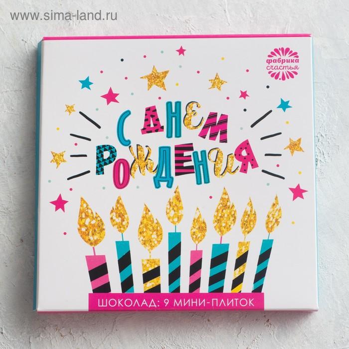 """Шоколад в конверте """"С Днем Рождения"""", 9 шт."""