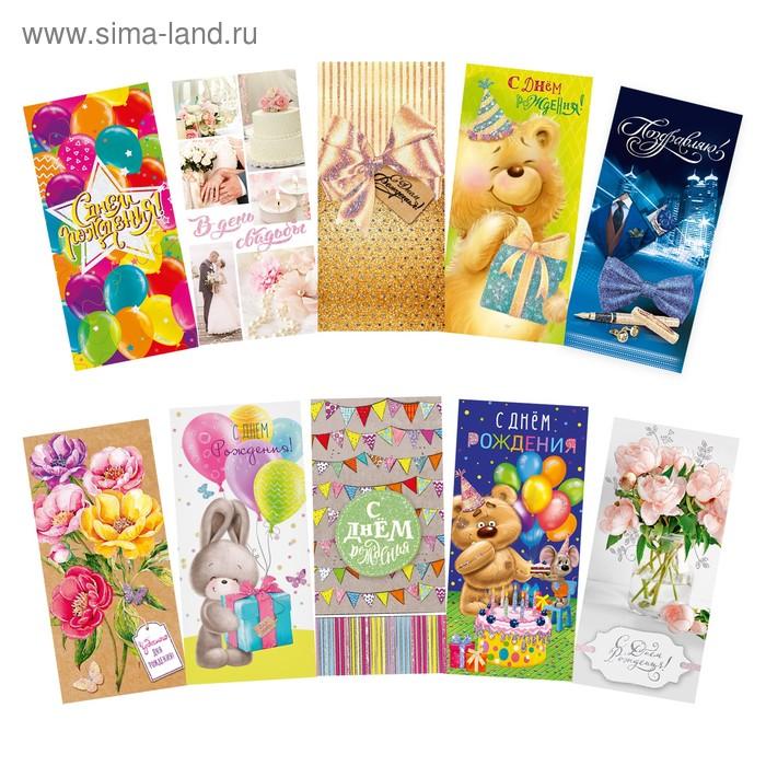 Набор открыток для денег «Поздравительный», с глиттером