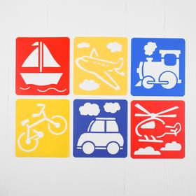 Трафареты 6 шт 'Транспорт, земной, воздушный, морской' лист бумаги Ош