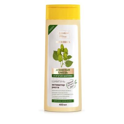 Шампунь Золотой Шёлк Herbica «Активатор роста», с хмелем и крапивой, для всех типов волос, 400 мл - Фото 1
