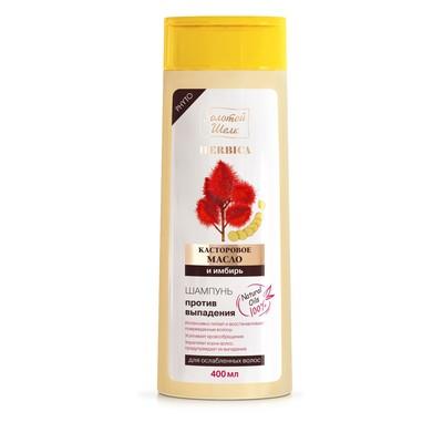 Шампунь Золотой Шёлк Herbica «Против выпадения», себорегулирующий, с касторовым маслом и имбирём, для жирных волос, 400 мл - Фото 1