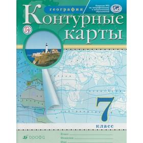 География. 7 класс. Контурные карты. Курбский Н. А.
