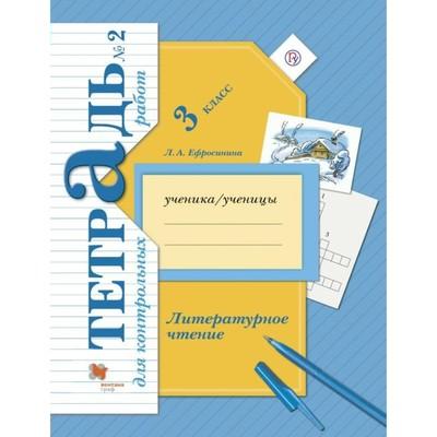 Литературное чтение. 3 класс. Тетрадь для контрольных работ №2. Ефросинина Л. А.
