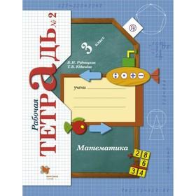 Математика. 3 класс. Рабочая тетрадь №2. Юдачева Т. В., Рудницкая В. Н.