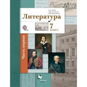 Литература. 7 класс. Учебник в 2-х частях. Часть 1. Ланин Б. А.