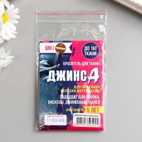 Краситель 'ДЖИНСА' коричневый, 10 гр Ош