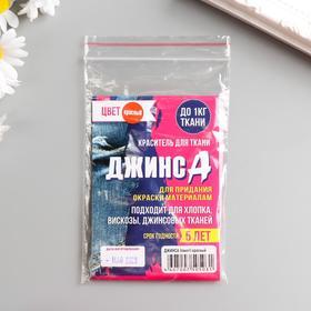 Краситель 'ДЖИНСА' красный, 10 гр Ош