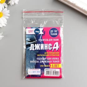 Краситель 'ДЖИНСА' синий, 10 гр Ош