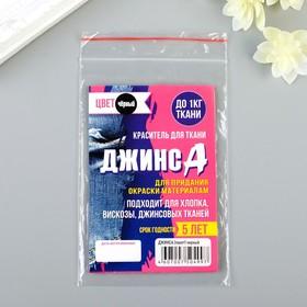 Краситель 'ДЖИНСА' чёрный, 10 гр Ош