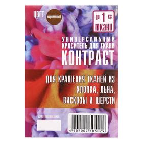 Краситель 'КОНТРАСТ' коричневый, 10 гр Ош