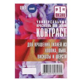 Краситель 'КОНТРАСТ' синий, 10 гр Ош