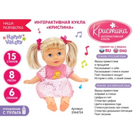 Интерактивная кукла «Кристина»: 10 режимов, 3 языка, 15 стихов, 6 сказок, 8 песен, высота 34см