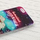 Чехол для телефона iPhone 6 «Мурманск. Мишки» - Фото 3